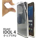 Alcatel IDOL4 クリアTPU ケース カバー アルカテル アイドル4 idol alcatel idol4ケース idol4カバー スマホ ケース カバー スマートフォン スマホケース スマホカバー クリア 透明 tpu idol4 ( クリアtpu )
