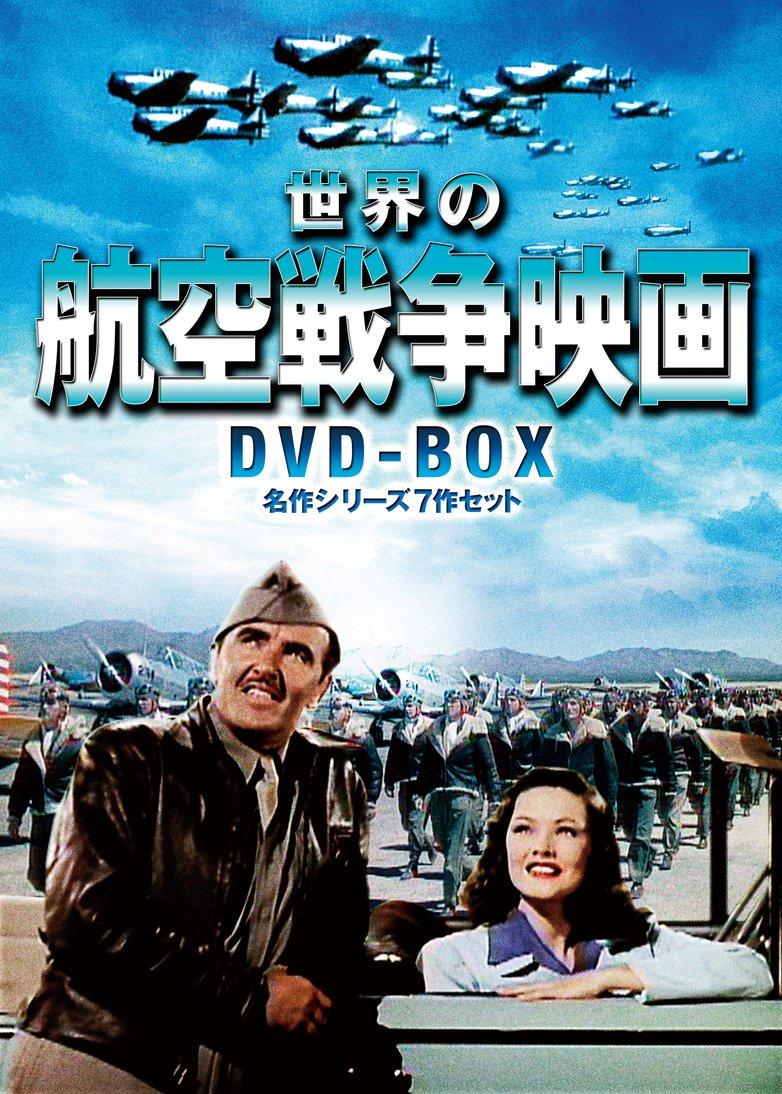 世界の航空戦争映画名作シリーズ DVD-BOX B009VM2D7Q