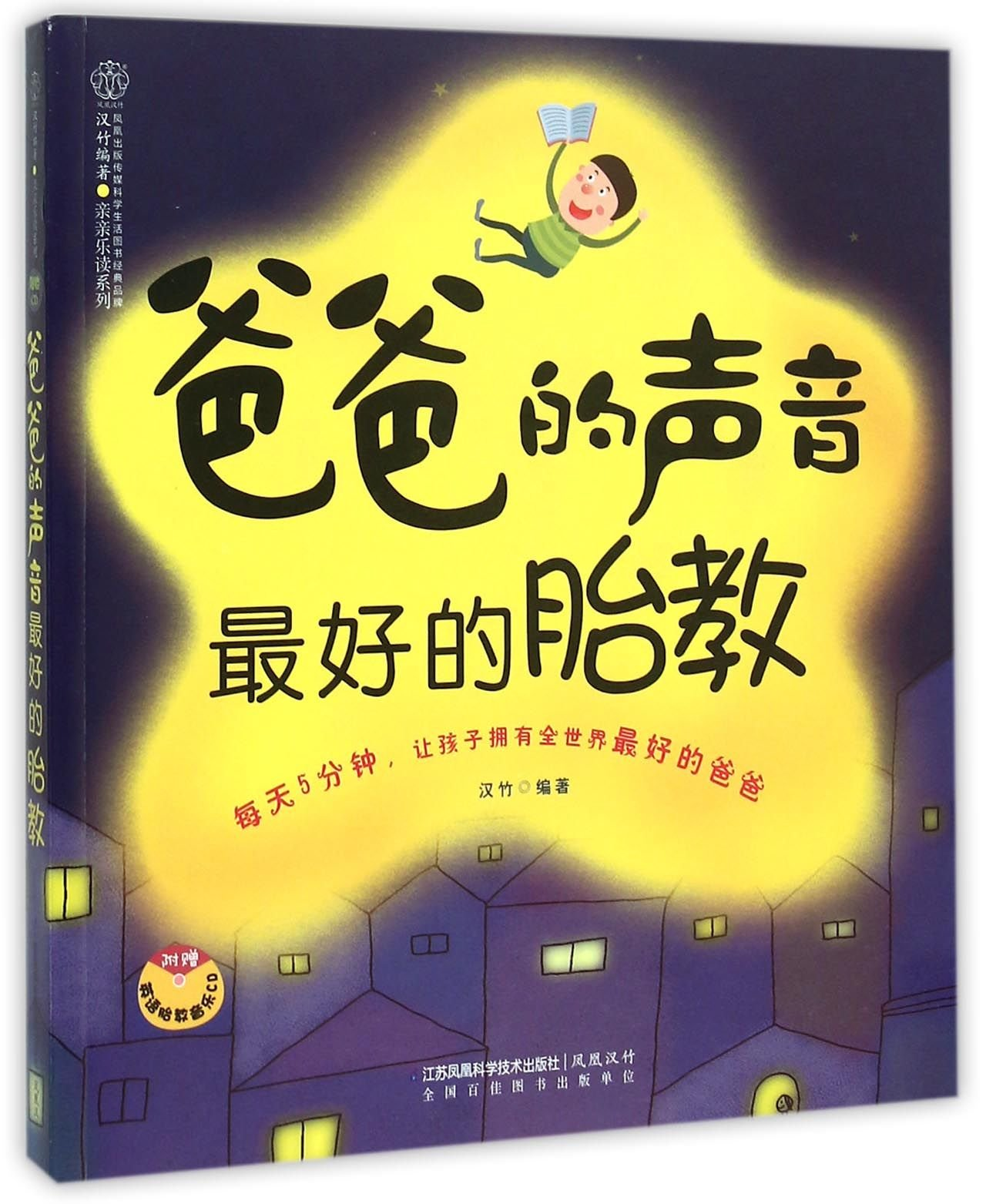 Download Dad's Voice is the Best Fetal Education (Chinese Edition) PDF