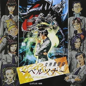 Amazon | CDドラマ「女神異聞録 ...