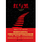 红与黑(傅雷翻译出版奖得主郑克鲁法文直译本 一字未删+精当注释+忠实原著)