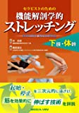 セラピストのための 機能解剖学的ストレッチング 下肢・体幹