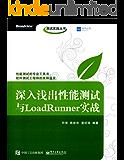 深入浅出性能测试与LoadRunner实战 (测试实践丛书)