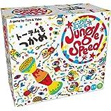 ジャングルスピード(2019年版) 日本語版