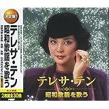 テレサ・テン 昭和歌謡 を歌う 津軽海峡・冬景色 舟歌 氷雨 川の流れのように CD2枚組 2CD-436