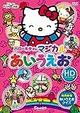 ハローキティのマジカルあいうえお(HDリマスター版) [DVD]