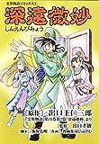 霊界物語コミックス1 深遠微妙