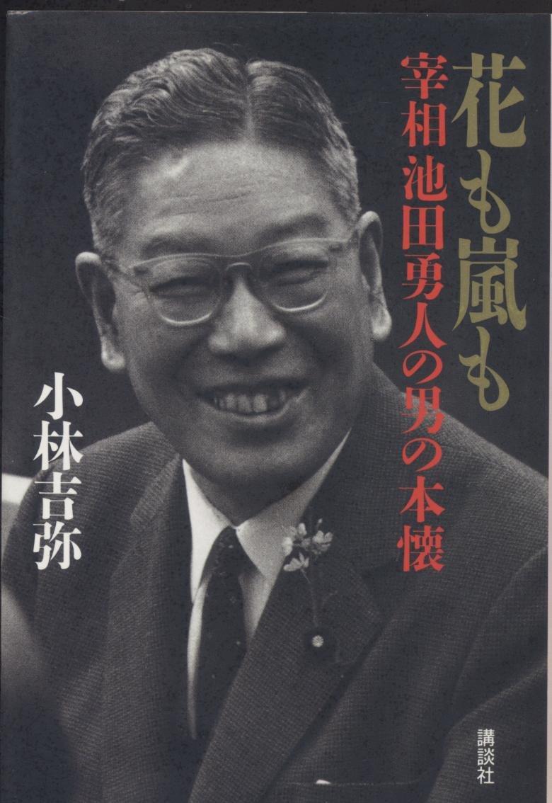 花も嵐も―宰相池田勇人の男の本懐 | 小林 吉弥 |本 | 通販 | Amazon