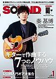 サウンド・デザイナー2020年1月号(特集:ギターで作曲する7つのノウハウ)[雑誌]