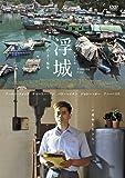 浮城 [DVD]