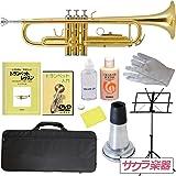 トランペット サクラ楽器オリジナル 初心者入門セット/GD