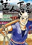 善人長屋 (2) (ビッグコミックス)