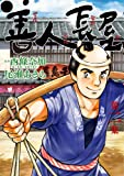 善人長屋(2): ビッグ コミックス