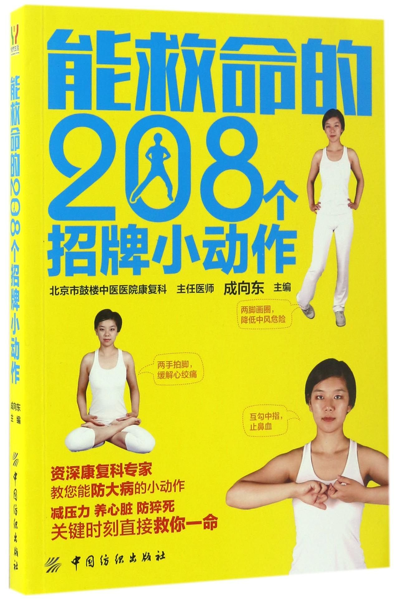 Download 208 Movements Which Can Save Your Life (Chinese Edition) pdf epub