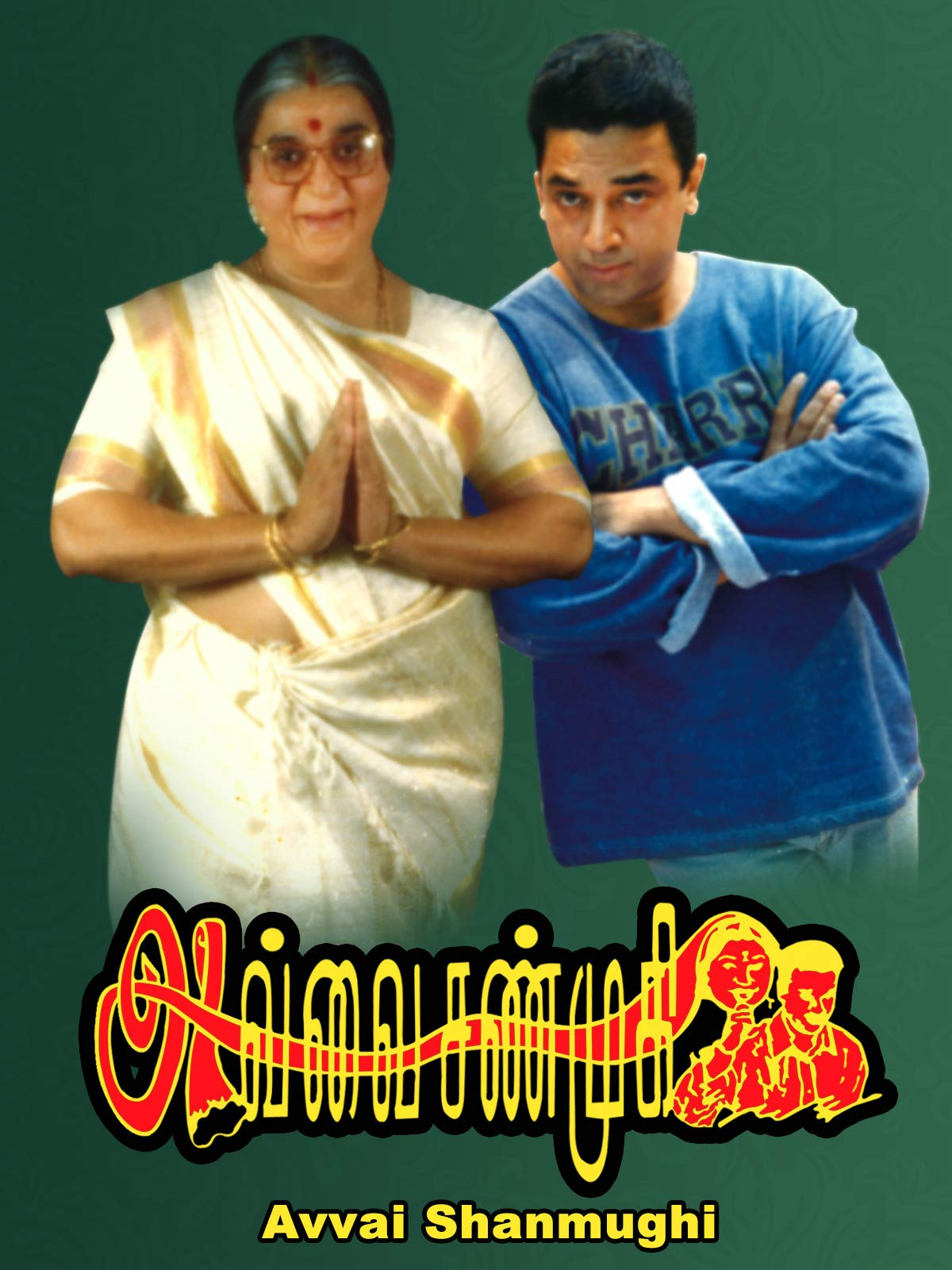 Avvai Shanmughi on Amazon Prime Video UK