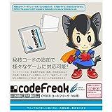 CYBER コードフリーク (Wii用)