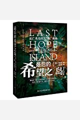 Last Hope Island (Chinese Edition) Paperback