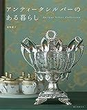 アンティークシルバーのある暮らし: Antique Silver Collection