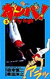 ガンバ! Fly high(3) ガンバ! Fly high (少年サンデーコミックス)