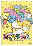 アニメみっちりねこ [DVD]