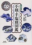 文様別 小皿・手塩皿図鑑 (青幻舎ビジュアル文庫シリーズ)