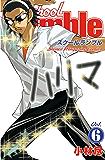 School Rumble(6) (週刊少年マガジンコミックス)