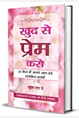 "Khud Se Prem Karo : Hindi Translation of International Bestseller ""Mirror Work by Louise L. Hay"" (Best Selling Books of All Time) (Hindi Edition) Kindle Edition"