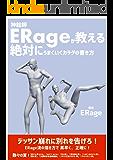 神絵師ERage(いらじ)が教える 絶対にうまくいくカラダの書き方