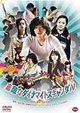 素敵なダイナマイトスキャンダル [DVD]
