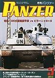 PANZER (パンツァー) 2013年 03月号 [雑誌]