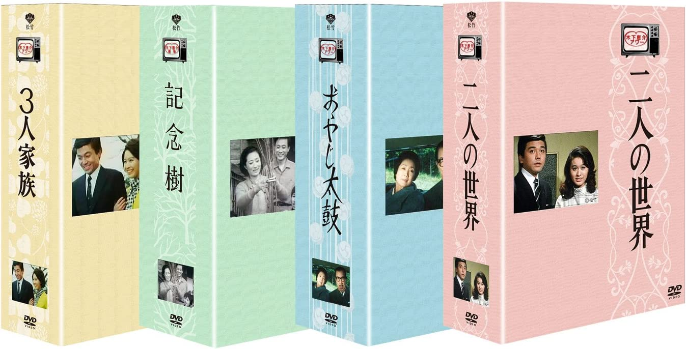 木下恵介生誕100年 木下恵介アワー「記念樹」DVD-BOX