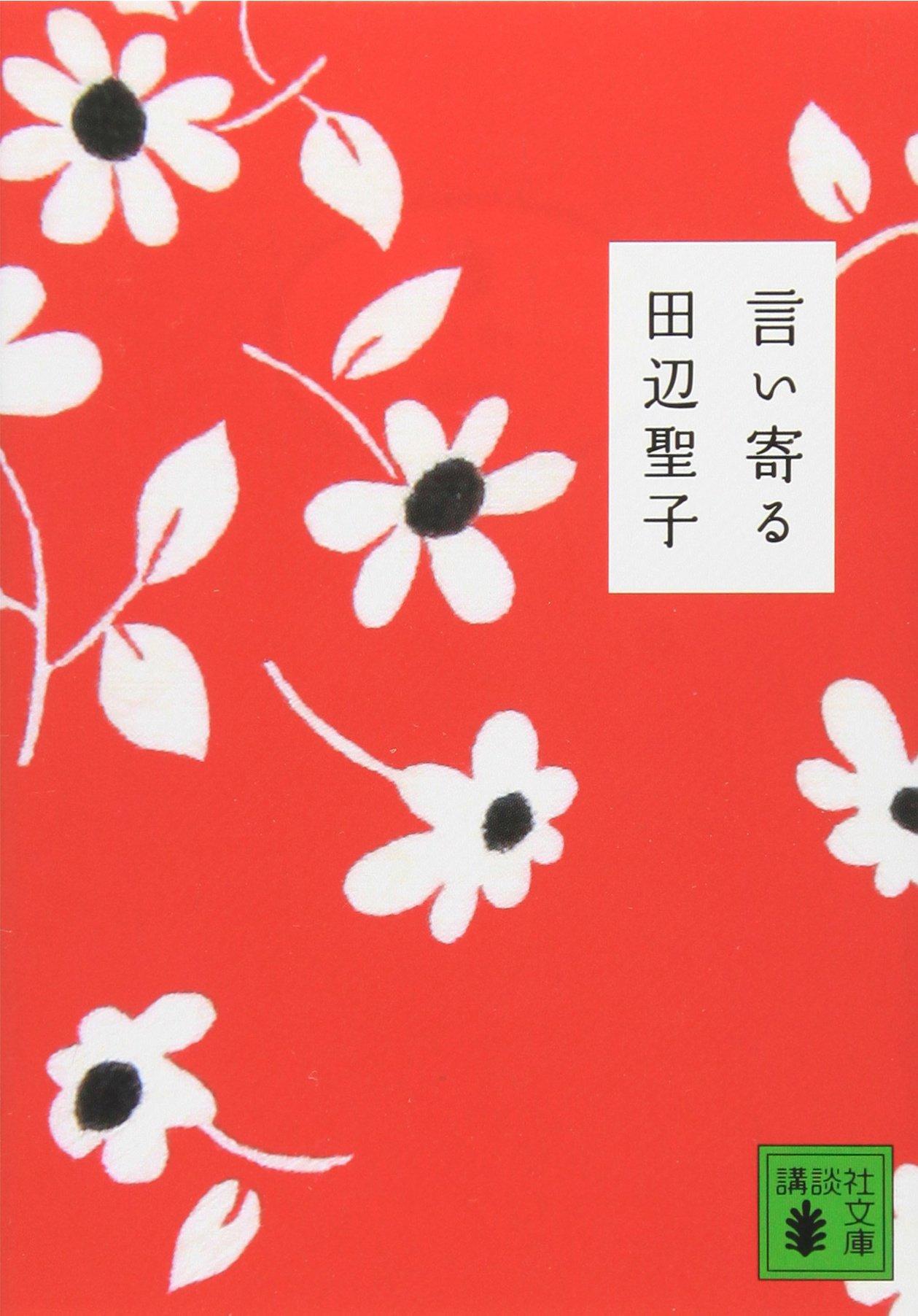 言い寄る (講談社文庫) | 田辺 聖子 |本 | 通販 | Amazon
