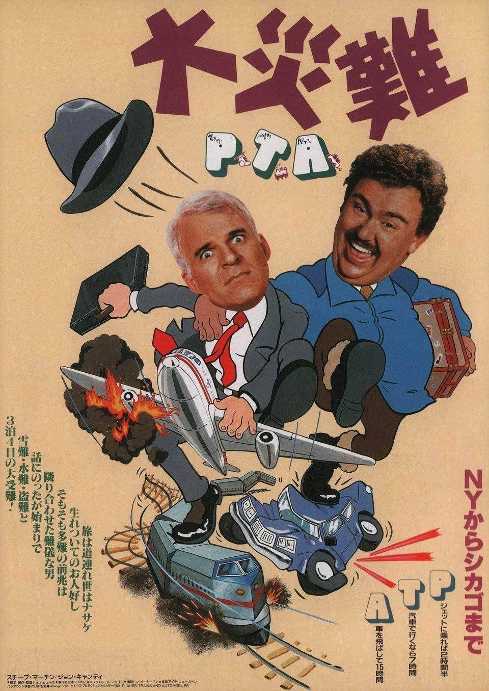 "Trains /& Automobiles 7/""x10/"" Planes Movie Poster"