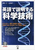 英語で説明する科学技術 (<CD>)