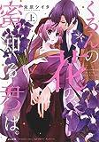 くろんの花の、蜜知る君は。 (上) (ぶんか社コミックス Sgirl Selection Kindan Lovers)