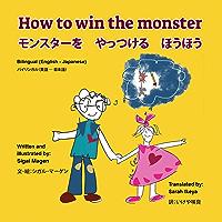 How to win the monster モンスターを やっつける ほうほう: Bilingual (English - Japanese)  バイリンガル(英語 ― 日本語) (English Edition)