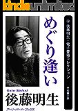 めぐり逢い 後藤明生・電子書籍コレクション (アーリーバード・ブックス)