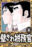 壁ぎわ税務官(6) (ビッグコミックス)
