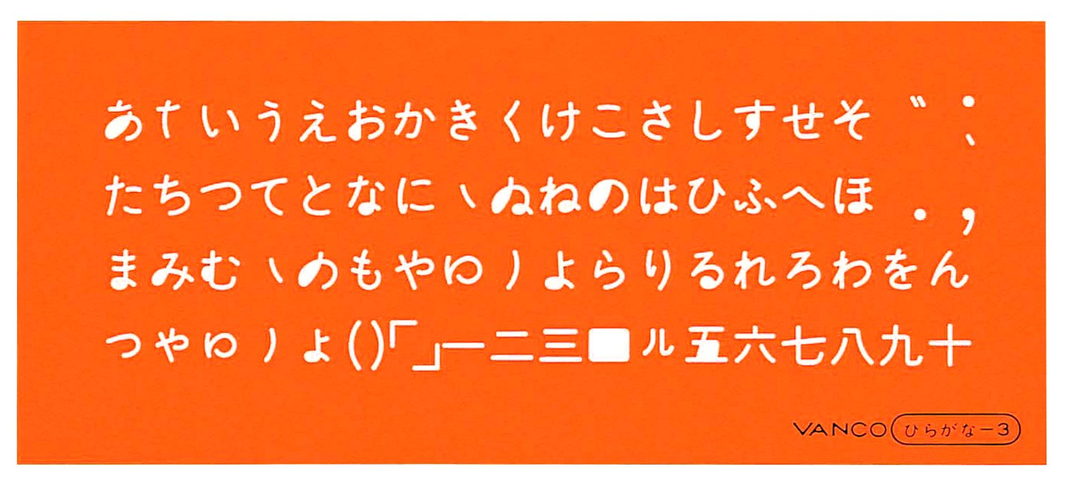 Banco template L- Hiragana 3 by Vanco by VANCO