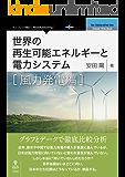 世界の再生可能エネルギーと電力システム 風力発電編 グラフとデータで徹底比較分析 (NextPublishing)