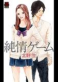 純情ゲーム (MIU 恋愛MAX COMICS)