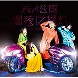 闇夜に提灯(初回限定盤)(DVD付)
