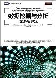 数据挖掘与分析:概念与算法