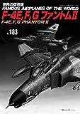 F-4E, F, GファントムII (世界の傑作機No.183)