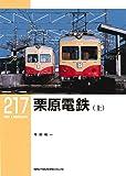 栗原電鉄(上) (RM LIBRARY217)