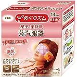 Kao Megurhythm Steam Hot Eye Mask 14 Sheets (No Favor) (japan import)