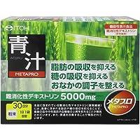 井藤漢方製薬 メタプロ青汁 約30日分 8.5gX30袋