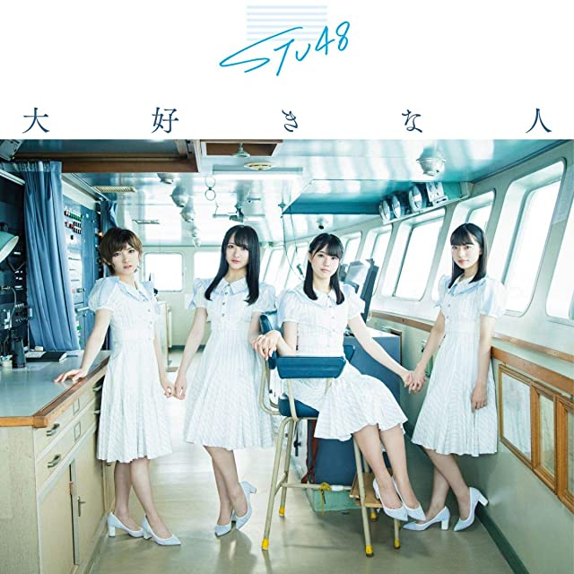 【Amazon.co.jp限定】STU48 3rd Single「大好きな人」