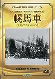 幌馬車 [DVD]