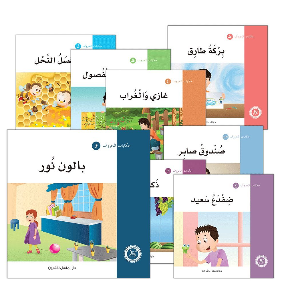 Letters Stories Set Of 30 Books حكاية